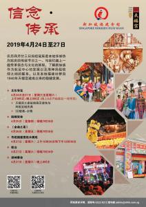 19_05430 FA_THK Mazu Dan 2019 E_Poster A4 CL