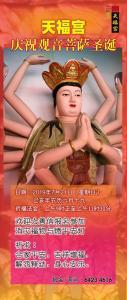 Guan Yin Dan Banner 06-19 2019