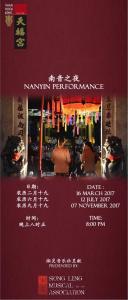 Nanyin Performance