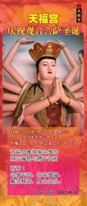 Birthday of Guan Yin banner