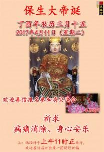 news-BSDD Poster