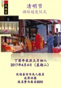 news-QingMing-2017